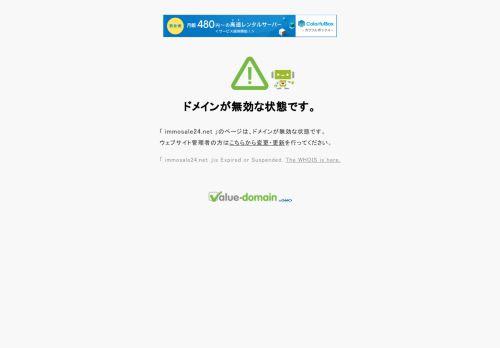Screenshot Immobilien Zeitung